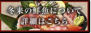 冬来の鮮魚