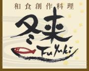 和食創作料理 冬来|千葉、東金で宴会、女子会なら居酒屋 冬来