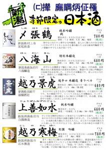 2017新潟淡麗のお酒-001