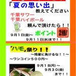 2017年 9月のイベント!!!