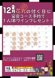 ワイン配布ポスター.pdf_page_1